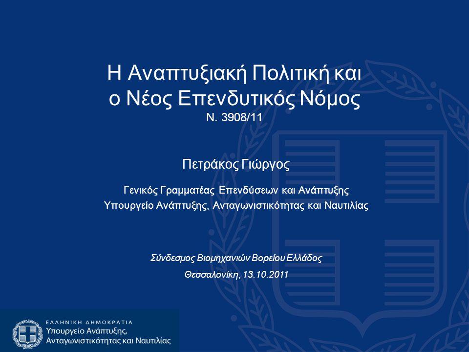 Η Αναπτυξιακή Πολιτική και ο Νέος Επενδυτικός Νόμος Ν. 3908/11 Πετράκος Γιώργος Γενικός Γραμματέας Επενδύσεων και Ανάπτυξης Υπουργείο Ανάπτυξης, Ανταγ