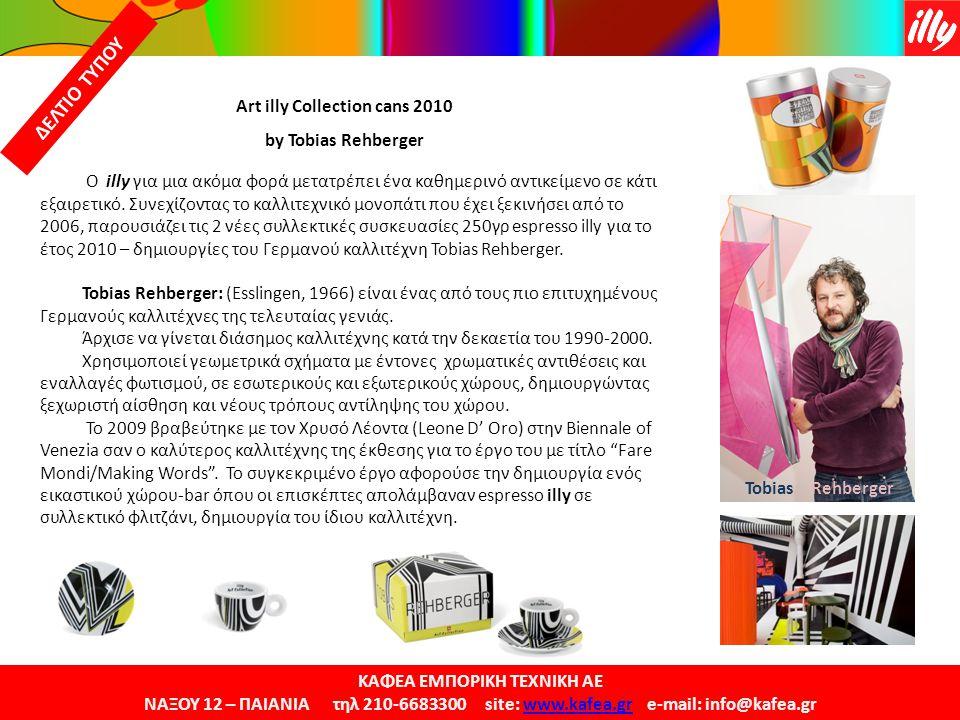 ΚΑΦΕΑ ΕΜΠΟΡΙΚΗ ΤΕΧΝΙΚΗ ΑΕ ΝΑΞΟΥ 12 – ΠΑΙΑΝΙΑ τηλ 210-6683300 site: www.kafea.gr e-mail: info@kafea.grwww.kafea.gr Ο illy για μια ακόμα φορά μετατρέπει
