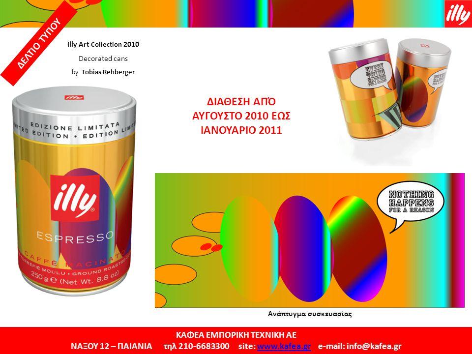 ΚΑΦΕΑ ΕΜΠΟΡΙΚΗ ΤΕΧΝΙΚΗ ΑΕ ΝΑΞΟΥ 12 – ΠΑΙΑΝΙΑ τηλ 210-6683300 site: www.kafea.gr e-mail: info@kafea.grwww.kafea.gr ΔΕΛΤΙΟ ΤΥΠΟΥ illy Art Collection 201