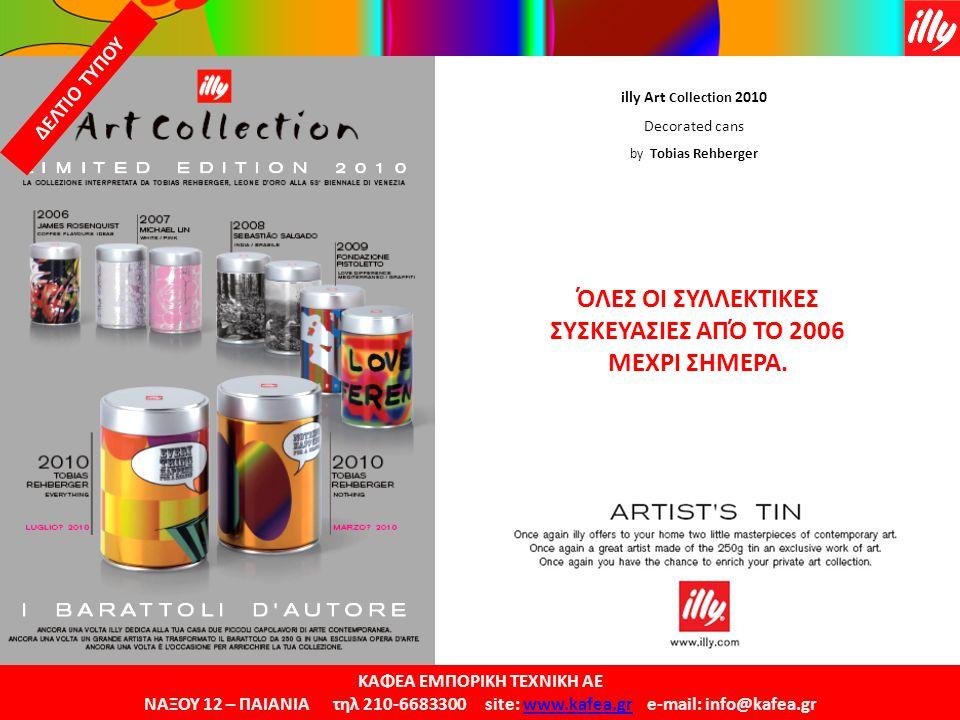 ΚΑΦΕΑ ΕΜΠΟΡΙΚΗ ΤΕΧΝΙΚΗ ΑΕ ΝΑΞΟΥ 12 – ΠΑΙΑΝΙΑ τηλ 210-6683300 site: www.kafea.gr e-mail: info@kafea.grwww.kafea.gr ΌΛΕΣ ΟΙ ΣΥΛΛΕΚΤΙΚΕΣ ΣΥΣΚΕΥΑΣΙΕΣ ΑΠΌ