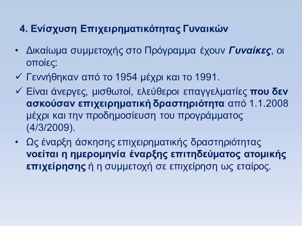 4. Ενίσχυση Επιχειρηματικότητας Γυναικών •Δικαίωμα συμμετοχής στο Πρόγραμμα έχουν Γυναίκες, οι οποίες:  Γεννήθηκαν από το 1954 μέχρι και το 1991.  Ε