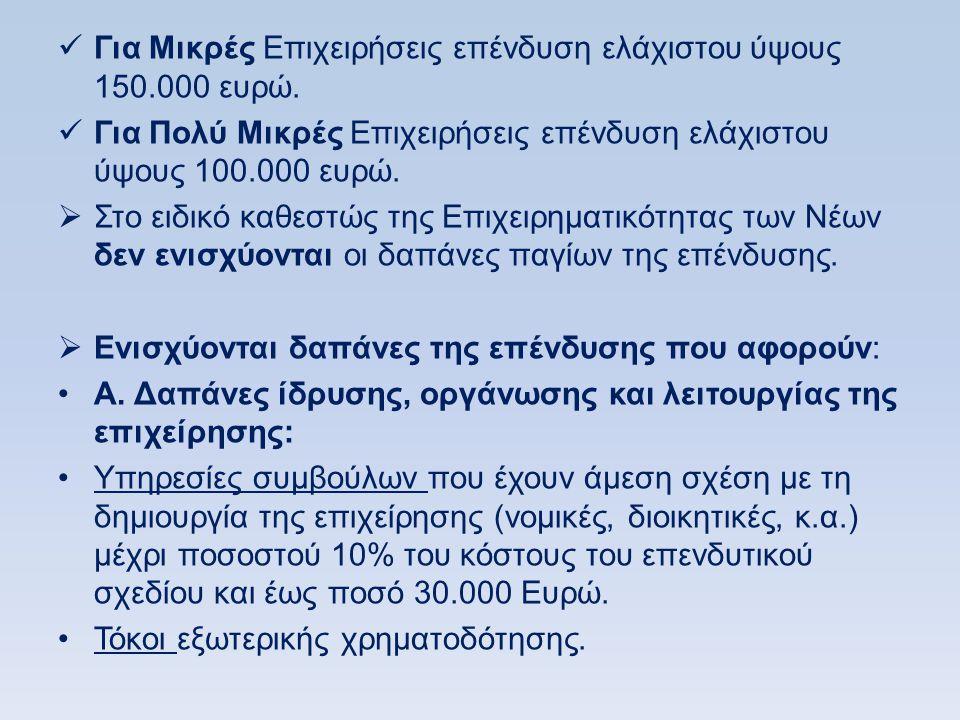  Για Μικρές Επιχειρήσεις επένδυση ελάχιστου ύψους 150.000 ευρώ.  Για Πολύ Μικρές Επιχειρήσεις επένδυση ελάχιστου ύψους 100.000 ευρώ.  Στο ειδικό κα