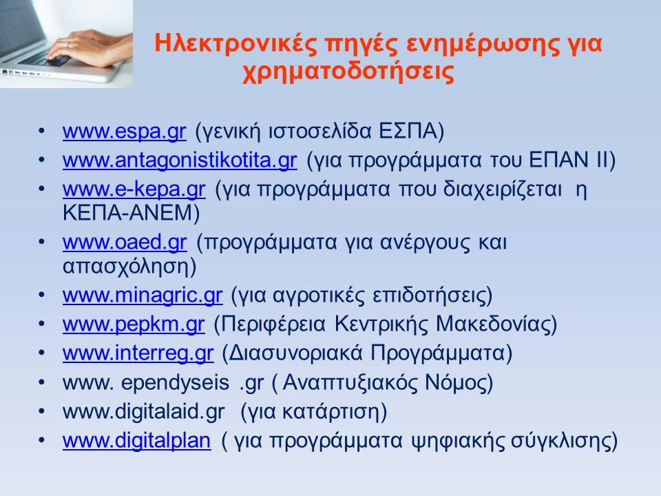Ηλεκτρονικές πηγές ενημέρωσης για χρηματοδοτήσεις •www.espa.gr (γενική ιστοσελίδα ΕΣΠΑ)www.espa.gr •www.antagonistikotita.gr (για προγράμματα του ΕΠΑΝ