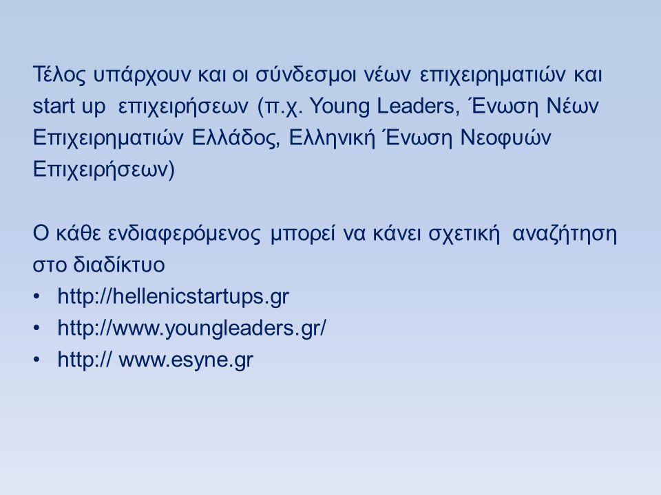 Τέλος υπάρχουν και οι σύνδεσμοι νέων επιχειρηματιών και start up επιχειρήσεων (π.χ. Young Leaders, Ένωση Νέων Επιχειρηματιών Ελλάδος, Ελληνική Ένωση Ν