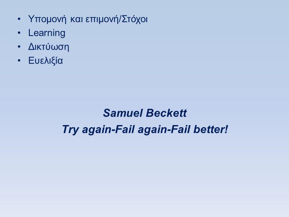 •Υπομονή και επιμονή/Στόχοι •Learning •Δικτύωση •Ευελιξία Samuel Beckett Τry again-Fail again-Fail better!