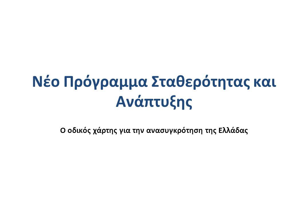 Νέο Πρόγραμμα Σταθερότητας και Ανάπτυξης Ο οδικός χάρτης για την ανασυγκρότηση της Ελλάδας