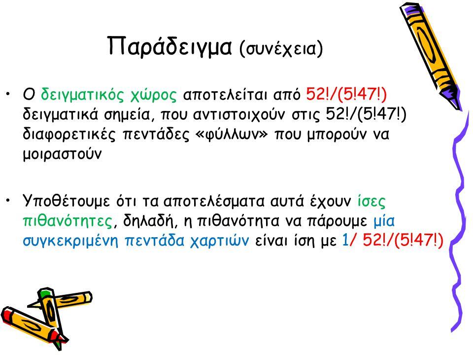 Παράδειγμα (συνέχεια) •Ο δειγματικός χώρος αποτελείται από 52!/(5!47!) δειγματικά σημεία, που αντιστοιχούν στις 52!/(5!47!) διαφορετικές πεντάδες «φύλ