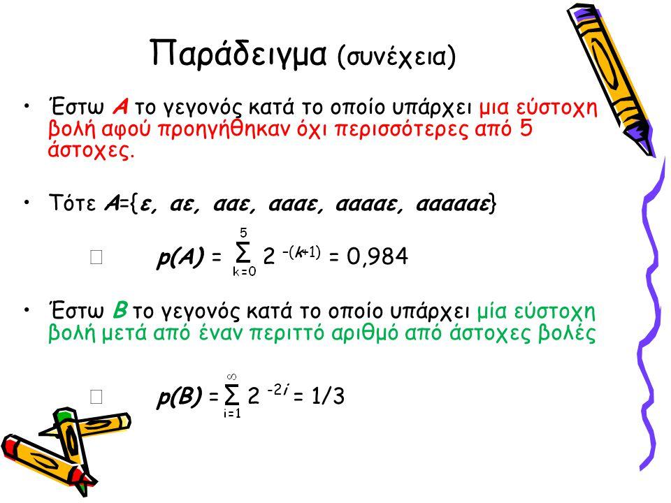 Παράδειγμα (συνέχεια) •Έστω Α το γεγονός κατά το οποίο υπάρχει μια εύστοχη βολή αφού προηγήθηκαν όχι περισσότερες από 5 άστοχες. •Τότε Α={ε, αε, ααε,