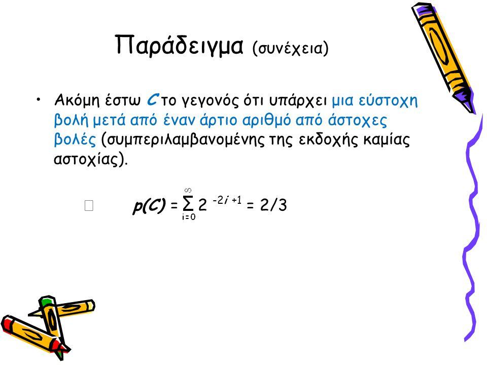 Παράδειγμα (συνέχεια) •Ακόμη έστω C το γεγονός ότι υπάρχει μια εύστοχη βολή μετά από έναν άρτιο αριθμό από άστοχες βολές (συμπεριλαμβανομένης της εκδο
