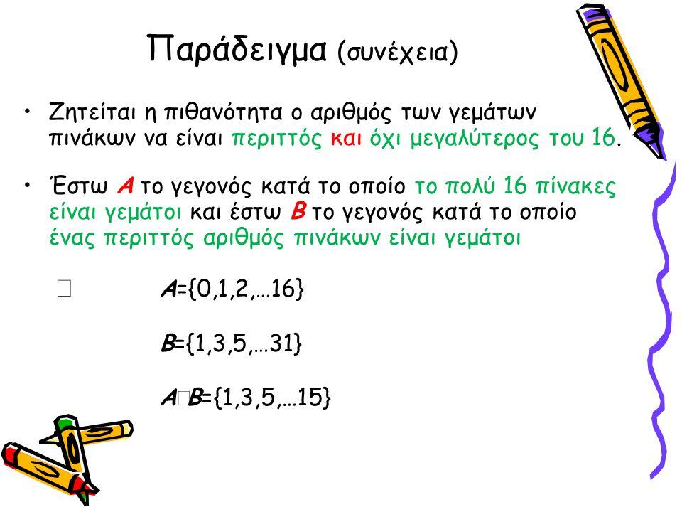 Παράδειγμα (συνέχεια) •Ζητείται η πιθανότητα ο αριθμός των γεμάτων πινάκων να είναι περιττός και όχι μεγαλύτερος του 16. •Έστω Α το γεγονός κατά το οπ