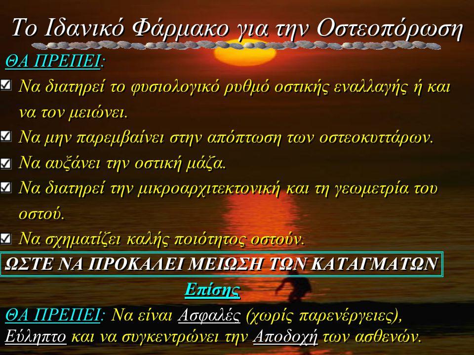 Το Ιδανικό Φάρμακο για την Οστεοπόρωση Το Ιδανικό Φάρμακο για την Οστεοπόρωση ΘΑ ΠΡΕΠΕΙ: Να διατηρεί το φυσιολογικό ρυθμό οστικής εναλλαγής ή και να τ