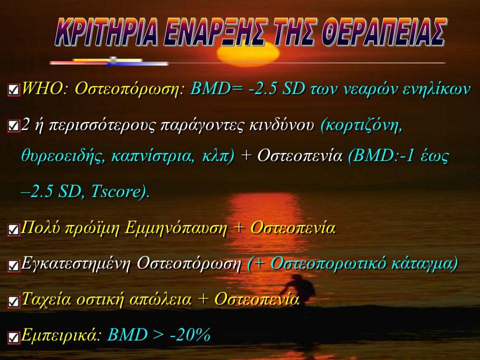 WHO: Οστεοπόρωση: BMD= -2.5 SD των νεαρών ενηλίκων 2 ή περισσότερους παράγοντες κινδύνου (κορτιζόνη, θυρεοειδής, καπνίστρια, κλπ) + Οστεοπενία (BMD:-1
