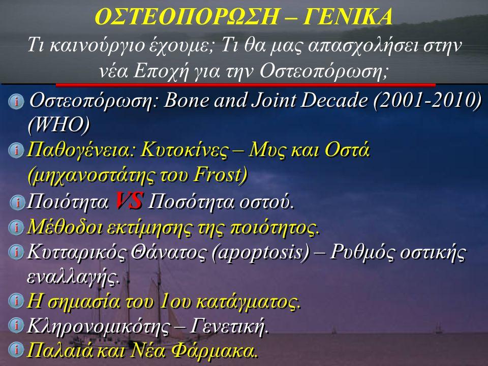 ΟΣΤΕΟΠΟΡΩΣΗ – ΓΕΝΙΚΑ Τι καινούργιο έχουμε; Τι θα μας απασχολήσει στην νέα Εποχή για την Οστεοπόρωση; Οστεοπόρωση: Bone and Joint Decade (2001-2010) (W