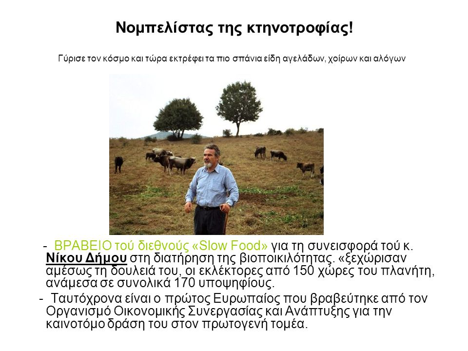 Nομπελίστας της κτηνοτροφίας! Γύρισε τον κόσμο και τώρα εκτρέφει τα πιο σπάνια είδη αγελάδων, χοίρων και αλόγων - BPABEIO τού διεθνούς «Slow Food» για