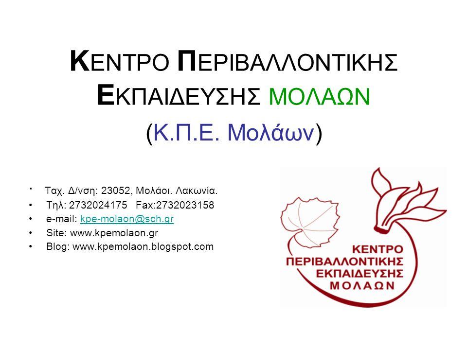 Κ ΕΝΤΡΟ Π ΕΡΙΒΑΛΛΟΝΤΙΚΗΣ Ε ΚΠΑΙΔΕΥΣΗΣ ΜΟΛΑΩΝ (Κ.Π.Ε. Μολάων) · Ταχ. Δ/νση: 23052, Μολάοι. Λακωνία. •Τηλ: 2732024175 Fax:2732023158 •e-mail: kpe-molaon