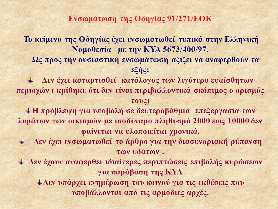 Ενσωμάτωση της Οδηγίας 91/271/ΕΟΚ Το κείμενο της Οδηγίας έχει ενσωματωθεί τυπικά στην Ελληνική Νομοθεσία με την ΚΥΑ 5673/400/97.