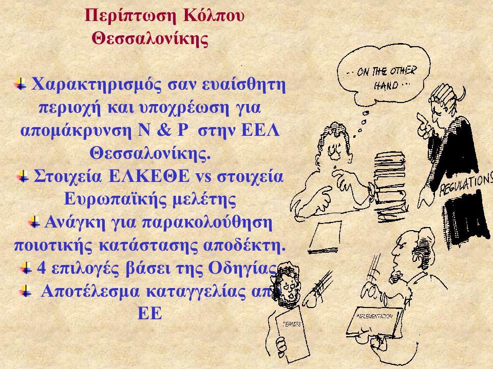 Περίπτωση Κόλπου Θεσσαλονίκης Χαρακτηρισμός σαν ευαίσθητη περιοχή και υποχρέωση για απομάκρυνση Ν & Ρ στην ΕΕΛ Θεσσαλονίκης.