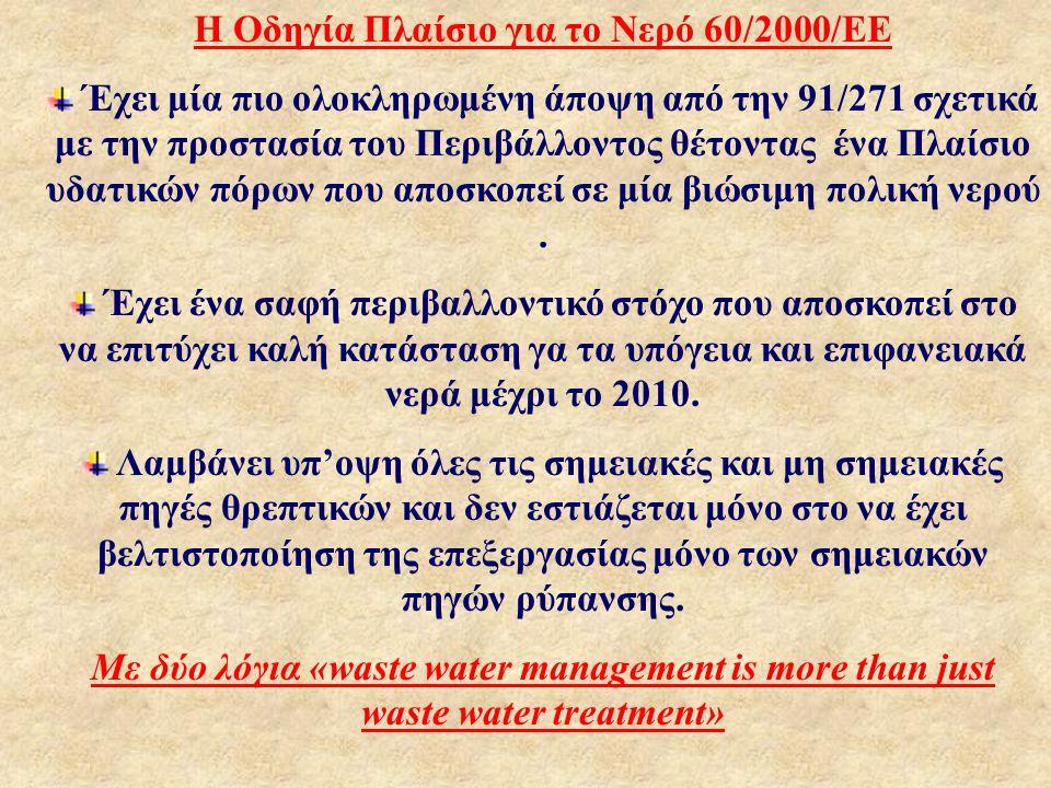 Η Οδηγία Πλαίσιο για το Νερό 60/2000/ΕΕ Έχει μία πιο ολοκληρωμένη άποψη από την 91/271 σχετικά με την προστασία του Περιβάλλοντος θέτοντας ένα Πλαίσιο υδατικών πόρων που αποσκοπεί σε μία βιώσιμη πολική νερού.