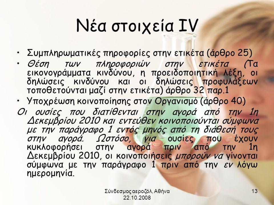 Σύνδεσμος αεροζόλ, Αθήνα 22.10.2008 13 Νέα στοιχεία ΙV •Συμπληρωματικές πηροφορίες στην ετικέτα (άρθρο 25) •Θέση των πληροφοριών στην ετικέτα (Τα εικο
