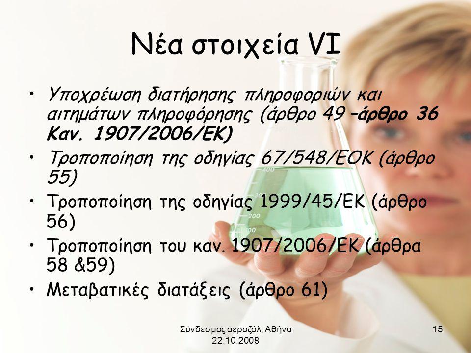 Σύνδεσμος αεροζόλ, Αθήνα 22.10.2008 15 Νέα στοιχεία VI •Υποχρέωση διατήρησης πληροφοριών και αιτημάτων πληροφόρησης (άρθρο 49 –άρθρο 36 Καν. 1907/2006