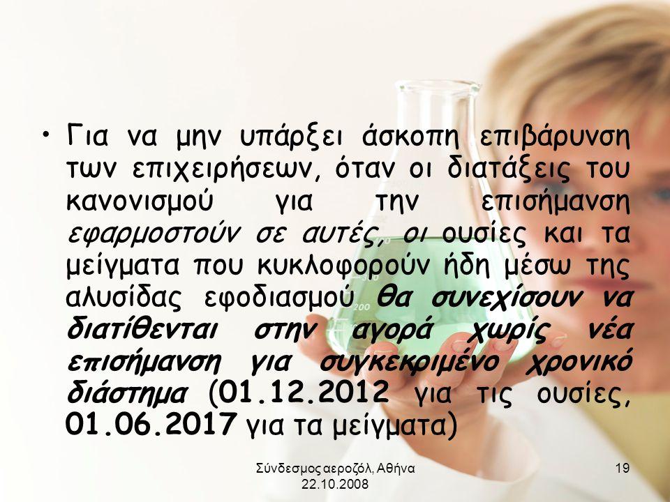 Σύνδεσμος αεροζόλ, Αθήνα 22.10.2008 19 •Για να μην υπάρξει άσκοπη επιβάρυνση των επιχειρήσεων, όταν οι διατάξεις του κανονισμού για την επισήμανση εφα