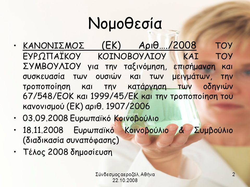 Σύνδεσμος αεροζόλ, Αθήνα 22.10.2008 2 Νομοθεσία •ΚΑΝΟΝΙΣΜΟΣ (ΕΚ) Αριθ…./2008 ΤΟΥ ΕΥΡΩΠΑΪΚΟΥ ΚΟΙΝΟΒΟΥΛΙΟΥ ΚΑΙ ΤΟΥ ΣΥΜΒΟΥΛΙΟΥ για την ταξινόμηση, επισήμ