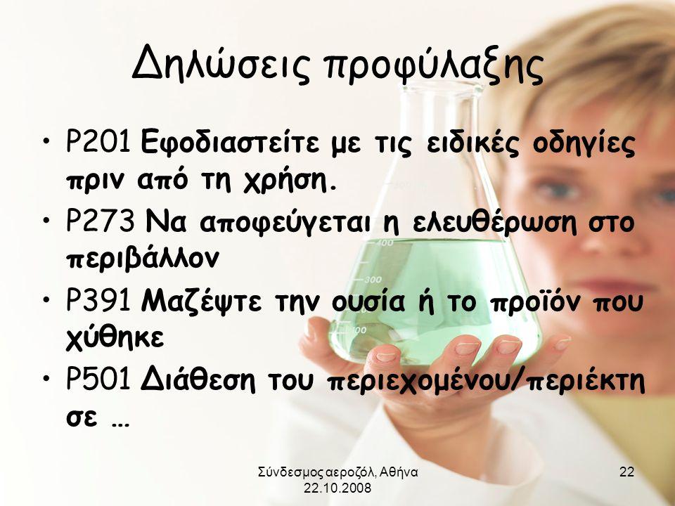 Σύνδεσμος αεροζόλ, Αθήνα 22.10.2008 22 Δηλώσεις προφύλαξης •P201 Εφοδιαστείτε με τις ειδικές οδηγίες πριν από τη χρήση. •P273 Να αποφεύγεται η ελευθέρ