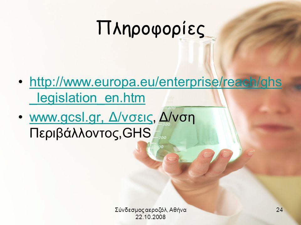 Σύνδεσμος αεροζόλ, Αθήνα 22.10.2008 24 Πληροφορίες •http://www.europa.eu/enterprise/reach/ghs _legislation_en.htmhttp://www.europa.eu/enterprise/reach