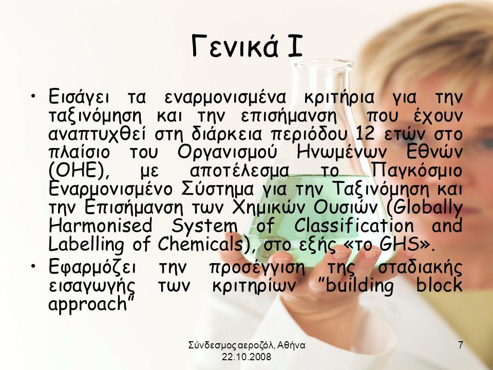 Σύνδεσμος αεροζόλ, Αθήνα 22.10.2008 7 Γενικά Ι •Εισάγει τα εναρμονισμένα κριτήρια για την ταξινόμηση και την επισήμανση που έχουν αναπτυχθεί στη διάρκ