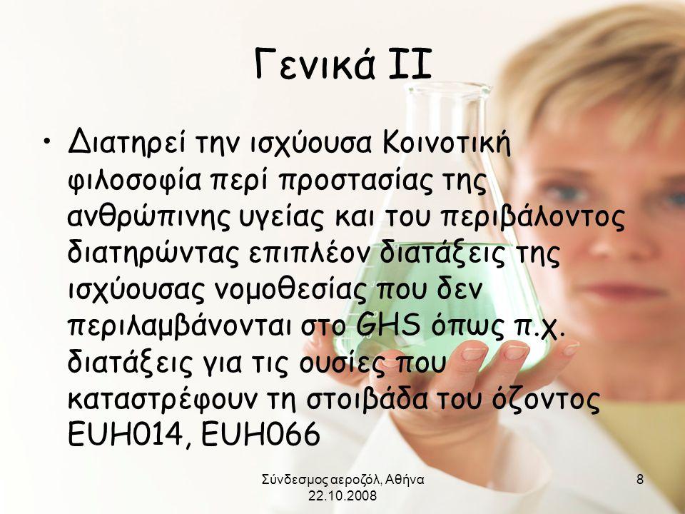 Σύνδεσμος αεροζόλ, Αθήνα 22.10.2008 8 Γενικά ΙΙ •Διατηρεί την ισχύουσα Κοινοτική φιλοσοφία περί προστασίας της ανθρώπινης υγείας και του περιβάλοντος