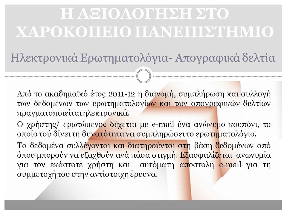 Ηλεκτρονικά Ερωτηματολόγια- Απογραφικά δελτία Από το ακαδημαϊκό έτος 2011-12 η διανομή, συμπλήρωση και συλλογή των δεδομένων των ερωτηματολογίων και των απογραφικών δελτίων πραγματοποιείται ηλεκτρονικά.