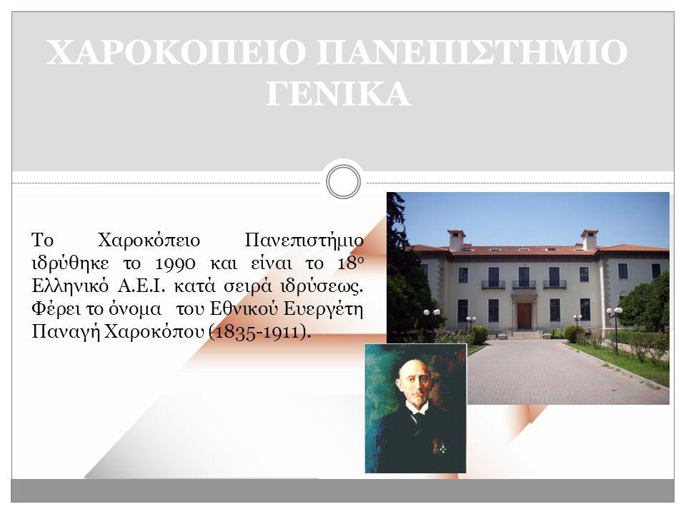 ΧΑΡΟΚΟΠΕΙΟ ΠΑΝΕΠΙΣΤΗΜΙΟ ΓΕΝΙΚΑ Το Χαροκόπειο Πανεπιστήμιο ιδρύθηκε το 1990 και είναι το 18 ο Ελληνικό Α.Ε.Ι.