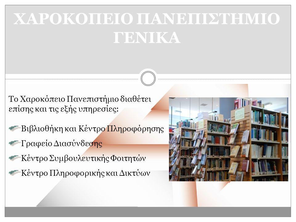 Το Χαροκόπειο Πανεπιστήμιο διαθέτει επίσης και τις εξής υπηρεσίες: Βιβλιοθήκη και Κέντρο Πληροφόρησης Γραφείο Διασύνδεσης Κέντρο Συμβουλευτικής Φοιτητών Κέντρο Πληροφορικής και Δικτύων ΧΑΡΟΚΟΠΕΙΟ ΠΑΝΕΠΙΣΤΗΜΙΟ ΓΕΝΙΚΑ
