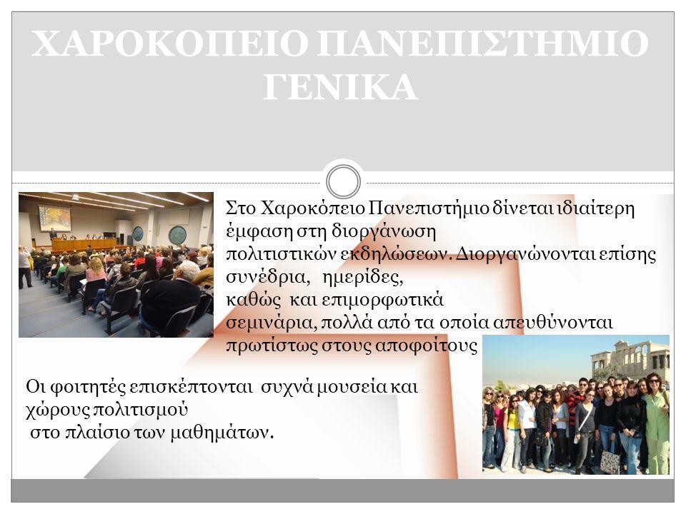Στο Χαροκόπειο Πανεπιστήμιο δίνεται ιδιαίτερη έμφαση στη διοργάνωση πολιτιστικών εκδηλώσεων.