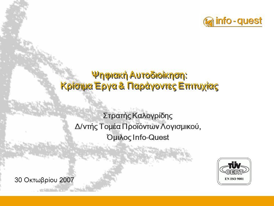 Ψηφιακή Αυτοδιοίκηση: Κρίσιμα Έργα & Παράγοντες Επιτυχίας • Η Info-Quest, η μεγαλύτερη εταιρεία Πληροφορικής στην Ελλάδα, με μεγάλο πανελλαδικό δίκτυο συνεργαζόμενων πιστοποιημένων συνεργατών, σχεδιάζει και υλοποιεί ολοκληρωμένες λύσεις πληροφορικής & επικοινωνιών, υψηλής προστιθέμενης αξίας για μεγάλους Οργανισμούς του Ιδιωτικού και του Δημόσιου Τομέα, με εξειδίκευση την παροχή λύσεων στους τομείς των Τεχνολογικών Υποδομών, των Επιχειρηματικών Εφαρμογών και των Εξειδικευμένων Εφαρμογών.