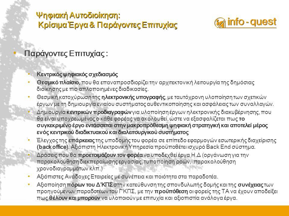 Ψηφιακή Αυτοδιοίκηση: Κρίσιμα Έργα & Παράγοντες Επιτυχίας • Ηλεκτρονικές υπηρεσίες 2ος Ορίζοντας (2009-2013) • On line Έκδοση κάθε Είδους Πιστοποιητικού ή Βεβαίωσης • e-Procurement