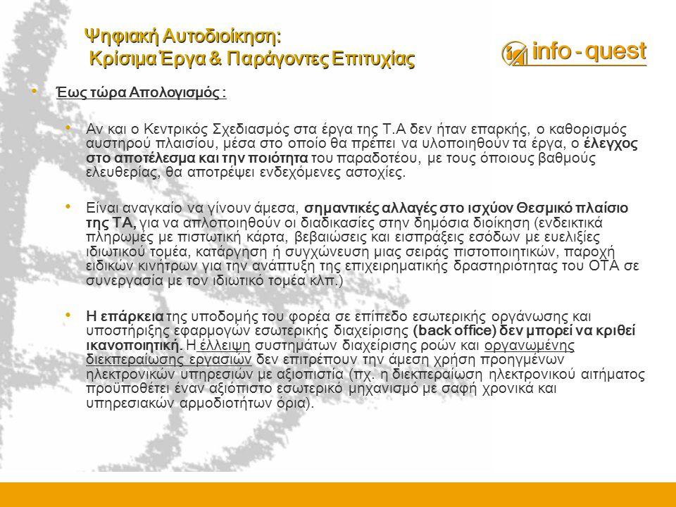 Ψηφιακή Αυτοδιοίκηση: Κρίσιμα Έργα & Παράγοντες Επιτυχίας •Στόχοι/Οφέλη •Η ΔΔΠ να αποτελέσει το πρόσωπο του δήμου στον έξω κόσμο •Η πληροφορία να διακινείται γρήγορα και αξιόπιστα από και προς τον δήμο •Να αποτελέσει το βασικό εργαλείο επικοινωνίας των πολιτών με τις υπηρεσίες του δήμου, αλλά και της δημοτικής αρχής με τους πολίτες.