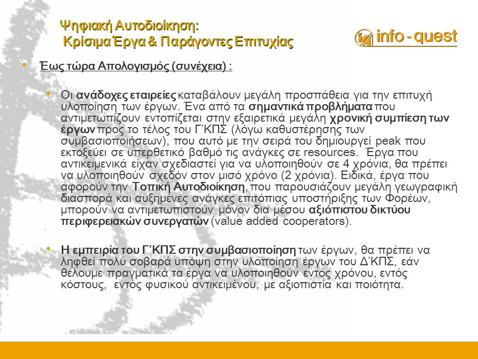 Ψηφιακή Αυτοδιοίκηση: Κρίσιμα Έργα & Παράγοντες Επιτυχίας •Κρίσιμοι παράγοντες επιτυχίας •Η συντήρηση και η συνεχής ανανέωση του περιεχομένου της ΔΔΠ, μετά την ολοκλήρωση του έργου.