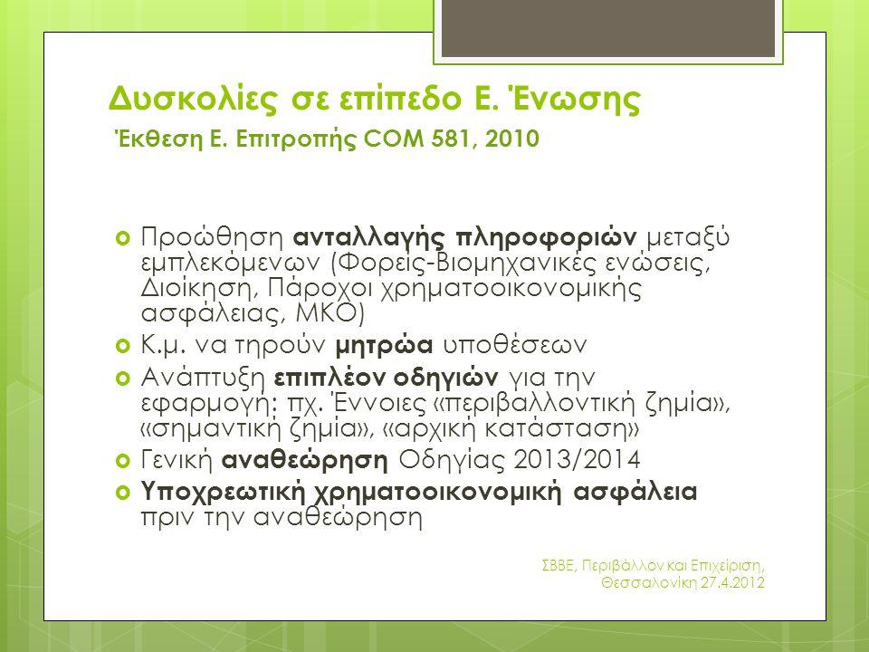 Δυσκολίες σε επίπεδο Ε.Ένωσης Έκθεση Ε.