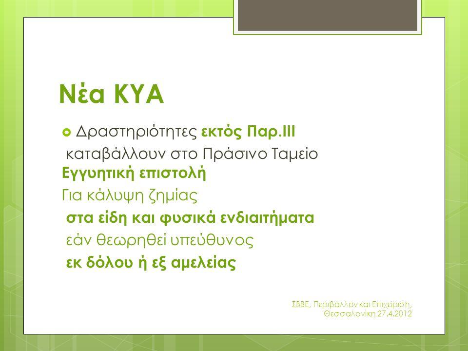 Νέα ΚΥΑ  Δραστηριότητες εκτός Παρ.ΙΙΙ καταβάλλουν στο Πράσινο Ταμείο Εγγυητική επιστολή Για κάλυψη ζημίας στα είδη και φυσικά ενδιαιτήματα εάν θεωρηθεί υπεύθυνος εκ δόλου ή εξ αμελείας ΣΒΒΕ, Περιβάλλον και Επιχείριση, Θεσσαλονίκη 27.4.2012