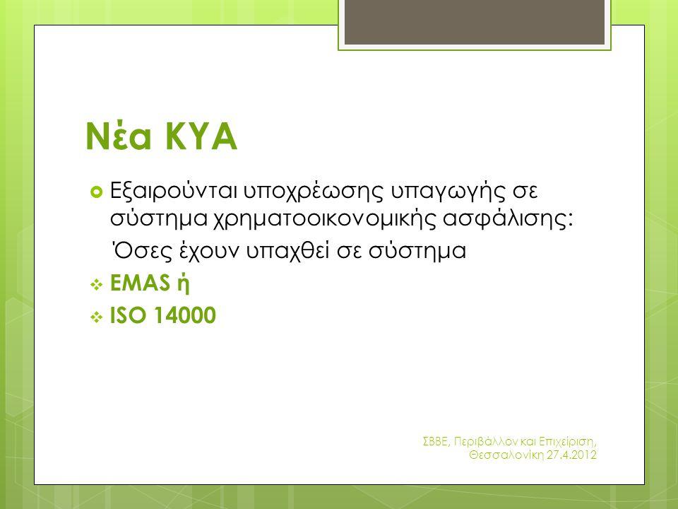Νέα ΚΥΑ  Εξαιρούνται υποχρέωσης υπαγωγής σε σύστημα χρηματοοικονομικής ασφάλισης: Όσες έχουν υπαχθεί σε σύστημα  EMAS ή  ISO 14000 ΣΒΒΕ, Περιβάλλον και Επιχείριση, Θεσσαλονίκη 27.4.2012