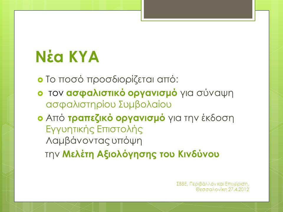 Νέα ΚΥΑ  Το ποσό προσδιορίζεται από:  τον ασφαλιστικό οργανισμό για σύναψη ασφαλιστηρίου Συμβολαίου  Από τραπεζικό οργανισμό για την έκδοση Εγγυητικής Επιστολής Λαμβάνοντας υπόψη την Μελέτη Αξιολόγησης του Κινδύνου ΣΒΒΕ, Περιβάλλον και Επιχείριση, Θεσσαλονίκη 27.4.2012