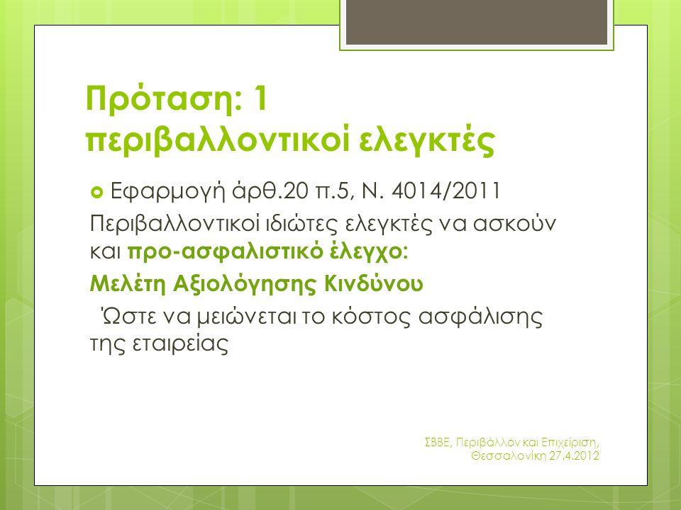 Πρόταση: 1 περιβαλλοντικοί ελεγκτές  Εφαρμογή άρθ.20 π.5, Ν.