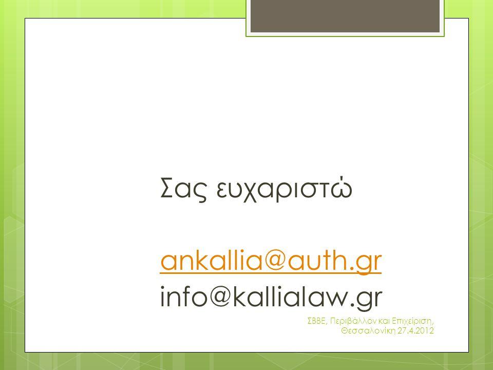 Σας ευχαριστώ ankallia@auth.gr info@kallialaw.gr ΣΒΒΕ, Περιβάλλον και Επιχείριση, Θεσσαλονίκη 27.4.2012