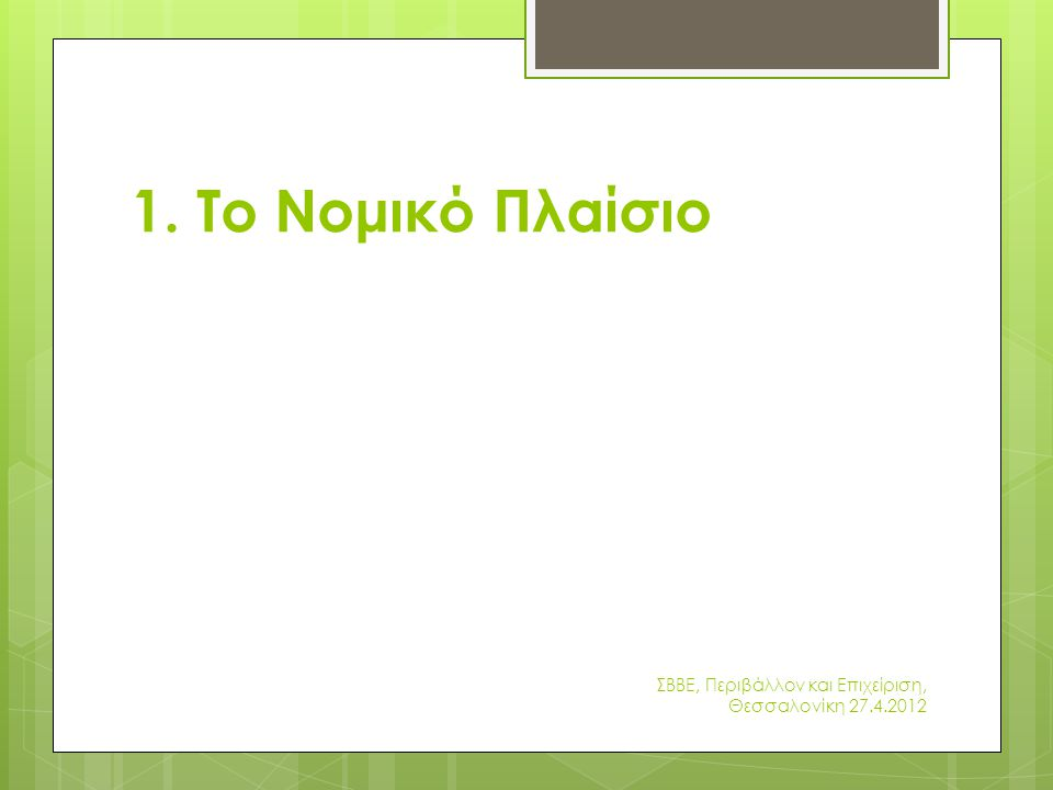 1. Το Νομικό Πλαίσιο ΣΒΒΕ, Περιβάλλον και Επιχείριση, Θεσσαλονίκη 27.4.2012