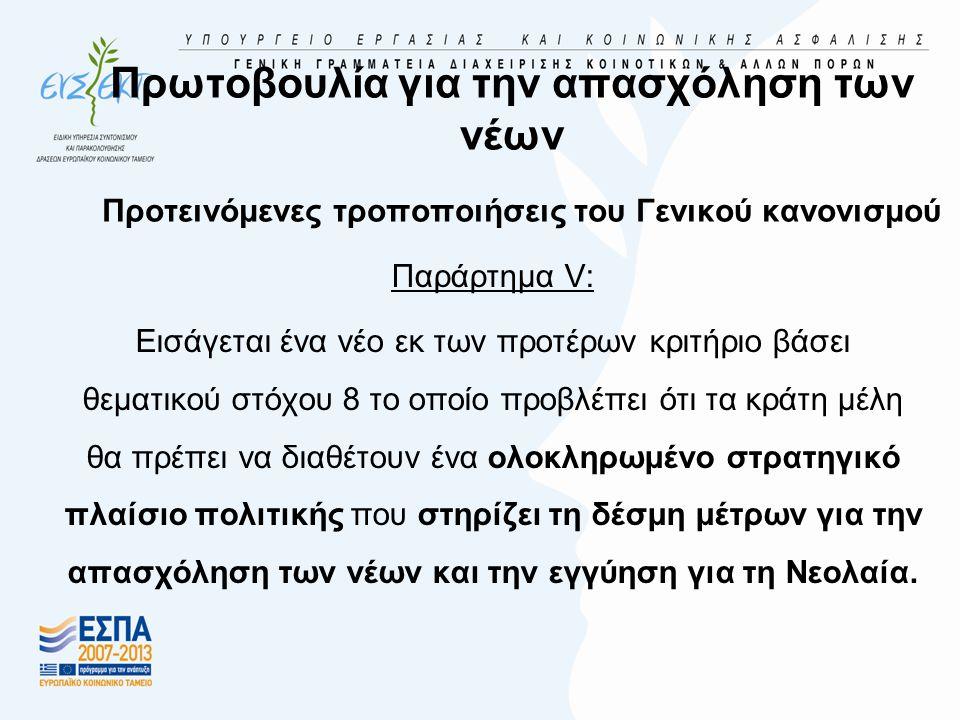 Πρωτοβουλία για την απασχόληση των νέων Προτεινόμενες τροποποιήσεις του Γενικού κανονισμού Παράρτημα V: Εισάγεται ένα νέο εκ των προτέρων κριτήριο βάσει θεματικού στόχου 8 το οποίο προβλέπει ότι τα κράτη μέλη θα πρέπει να διαθέτουν ένα ολοκληρωμένο στρατηγικό πλαίσιο πολιτικής που στηρίζει τη δέσμη μέτρων για την απασχόληση των νέων και την εγγύηση για τη Νεολαία.
