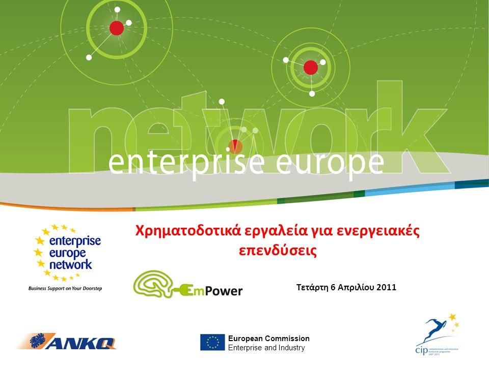 Title of the presentation | Date | ‹#› European Commission Enterprise and Industry Χρηματοδοτικά εργαλεία για ενεργειακές επενδύσεις Τετάρτη 6 Απριλίο