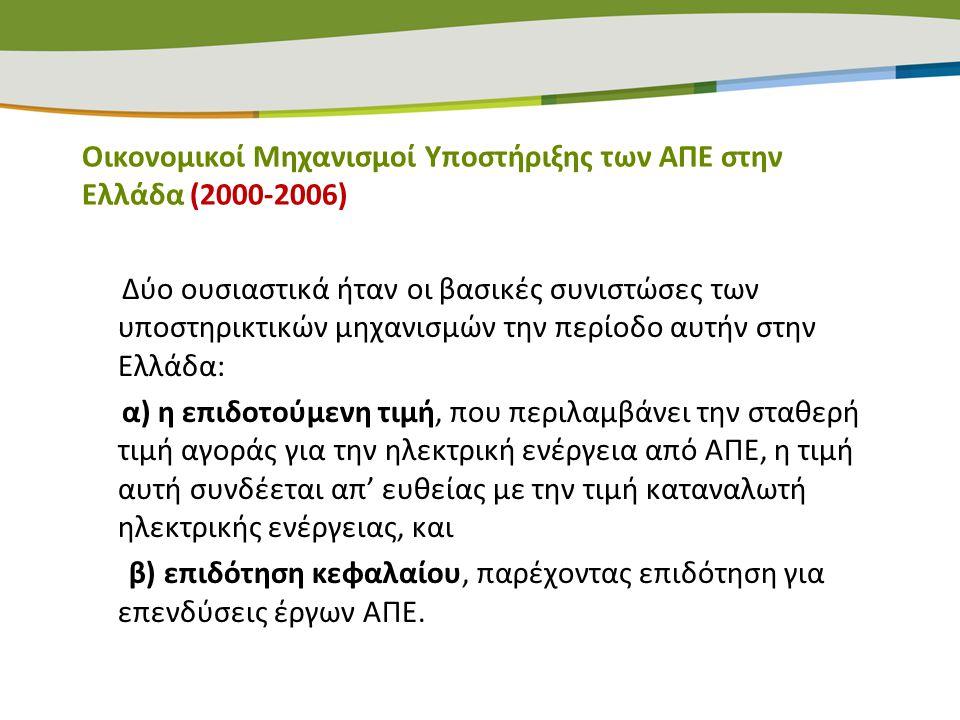 Οικονομικοί Μηχανισμοί Υποστήριξης των ΑΠΕ στην Ελλάδα (2000-2006) Δύο ουσιαστικά ήταν οι βασικές συνιστώσες των υποστηρικτικών μηχανισμών την περίοδο
