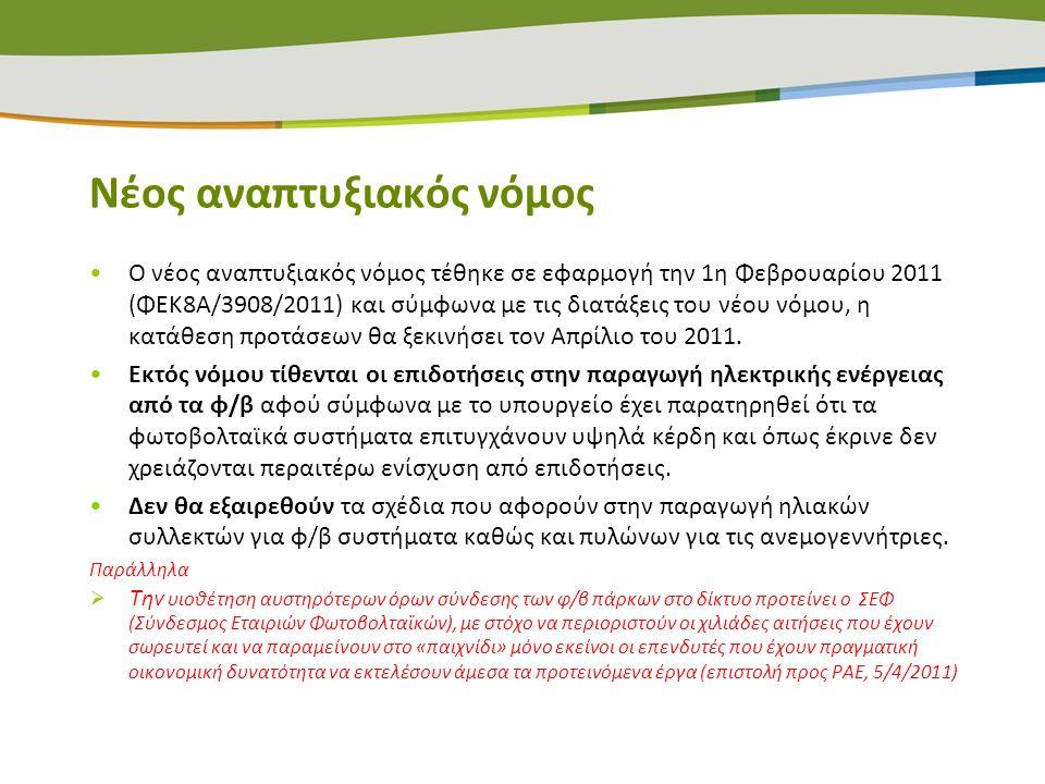 Νέος αναπτυξιακός νόμος •Ο νέος αναπτυξιακός νόμος τέθηκε σε εφαρμογή την 1η Φεβρουαρίου 2011 (ΦΕΚ8Α/3908/2011) και σύμφωνα με τις διατάξεις του νέου