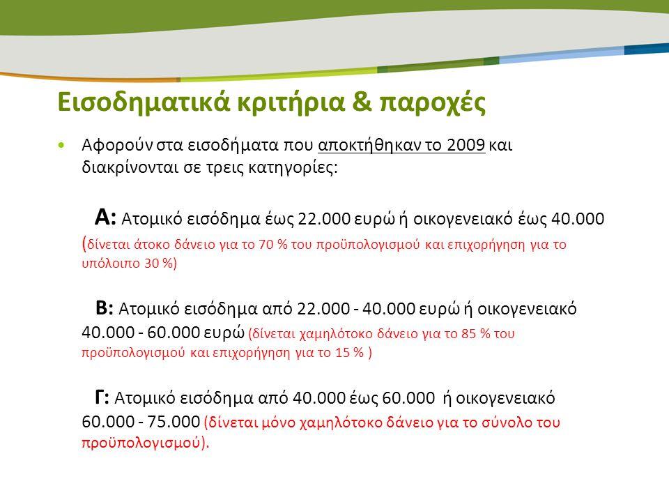 Εισοδηματικά κριτήρια & παροχές •Αφορούν στα εισοδήματα που αποκτήθηκαν το 2009 και διακρίνονται σε τρεις κατηγορίες: Α: Ατομικό εισόδημα έως 22.000 ε